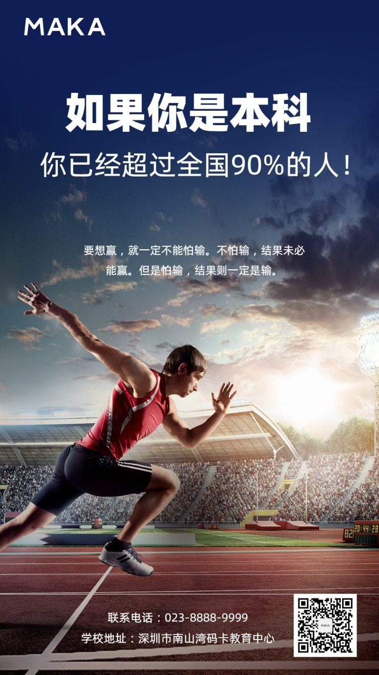 跑步酷炫专升本学历提升激励语录推广手机海报