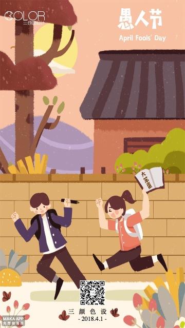 4.1愚人节企业通用宣传海报(三颜色设计)