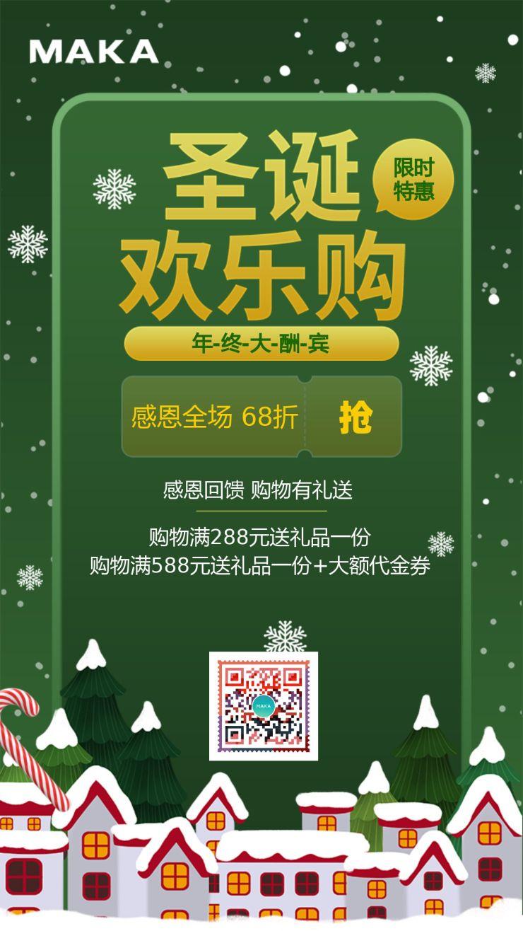 圣诞欢乐购促销宣传海报
