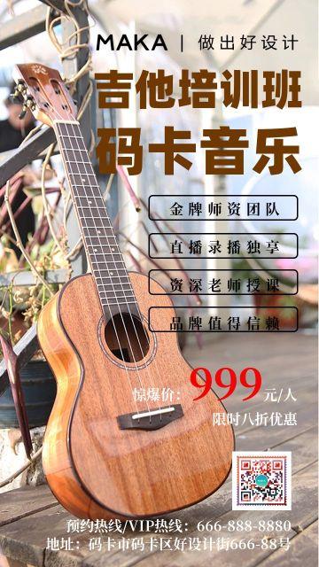棕色简约吉他培训宣传招生海报