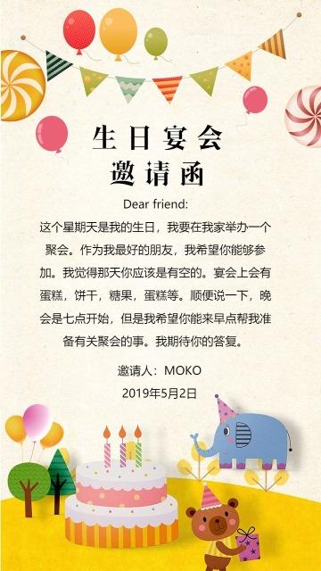 生日快乐卡通风格生日宴会邀请函海报模板