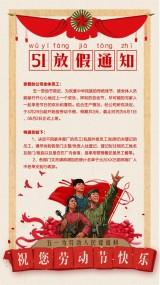 五一  劳动节   放假  通知  宣传单页  海报  时尚炫酷   51劳动节