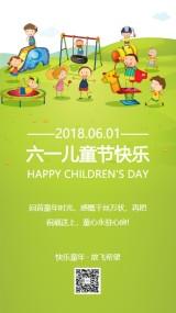 儿童节六一快乐祝福贺卡绿色草坪游乐场