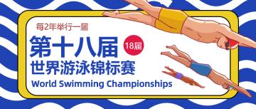 手绘风游泳锦标赛公众号首图