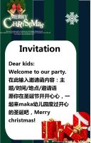 绿色卡通圣诞聚会派对活动邀请函翻页H5