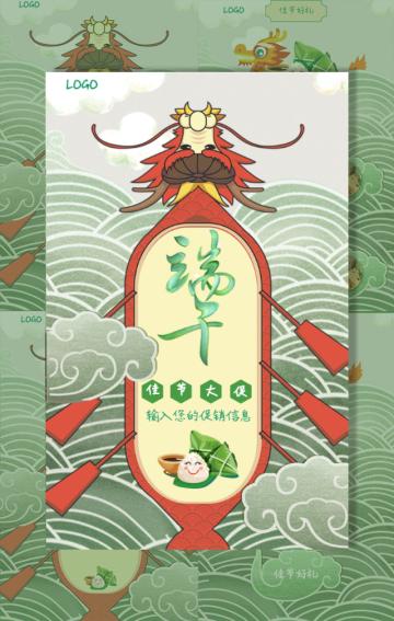 端午节促销 粽子节活动