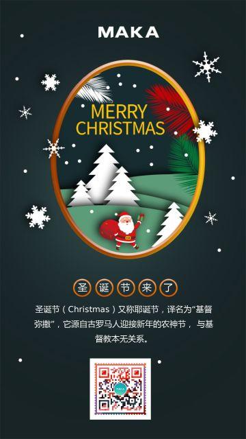 小清新圣诞平安夜宣传海报