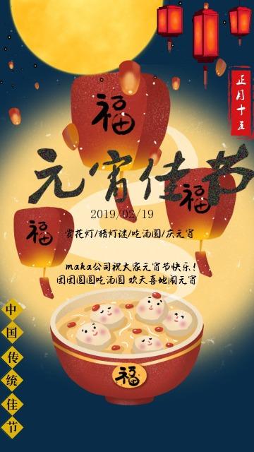 中国风2019中国传统节日宣传元宵节节日贺卡宣传海报