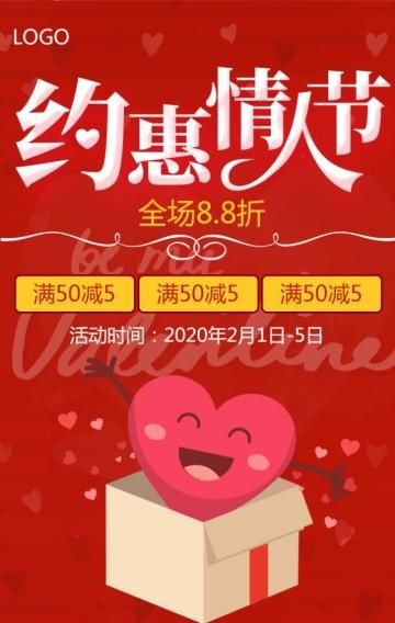 创意520七夕情人节商场微商宣传促销推广活动