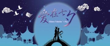 中国风文艺清新蓝色七夕情人节微信公众号封面头条