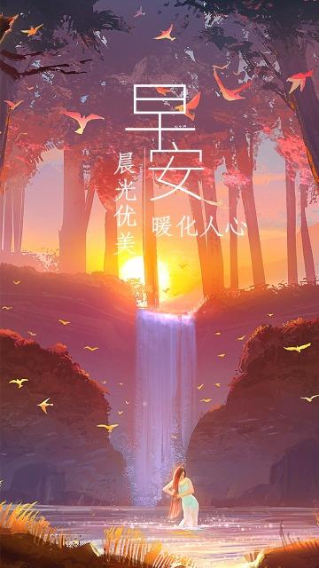 早安自然晨光日签海报配图