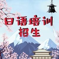 小清新日语培训班招生宣传微信公众号次图模板