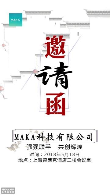 中国风招商邀请函宣传海报