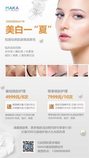 扁平简约美容院皮肤护理修复活动宣传推广海报