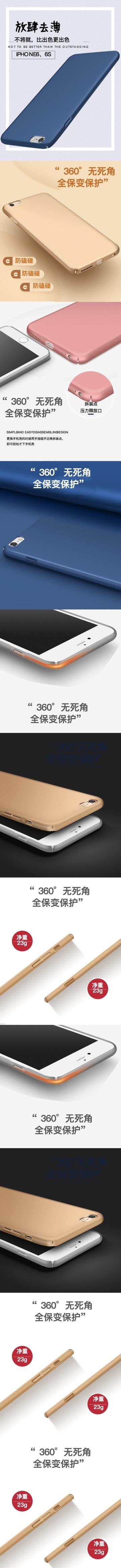 简约时尚手机壳数码电商详情图