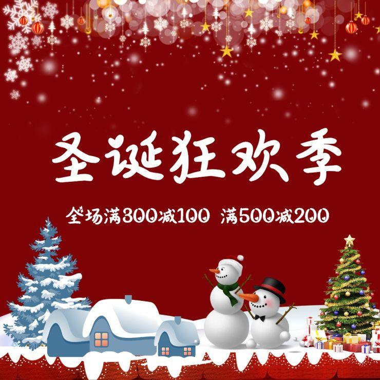 圣诞节公众号封面次条小图 圣诞促销 综合电商 红色喜庆