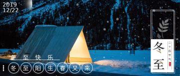 冬至节气蓝色夜景公众号首图
