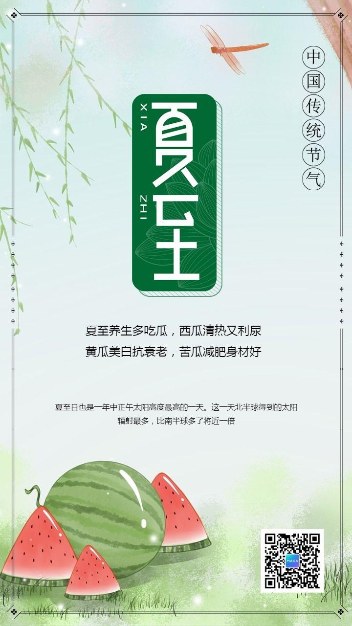 绿色简约文艺清新夏至节气日签海报