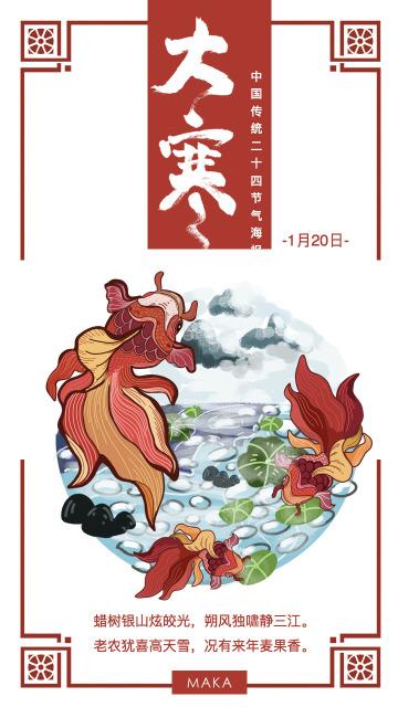 红色主题插画风中国传统二十四节气大寒手机海报