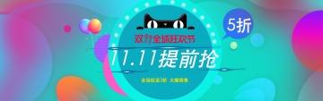 双十一全球狂欢节预售5折电商banner