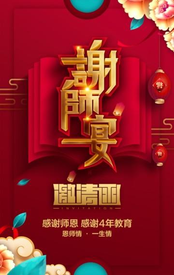红色中国风毕业季谢师宴升学宴邀请函