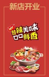 火锅店、餐饮开业
