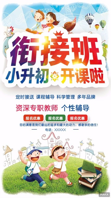 小升初课程培训海报宣传