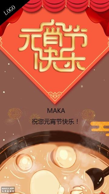 元宵节快乐新年快乐祝福贺卡企业个人通用中国风手绘汤圆