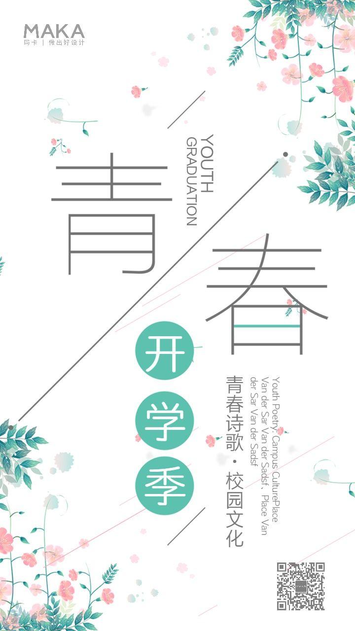 清新简约森系青开学季你好新同学大学迎新小学开学迎接新生宣传海报