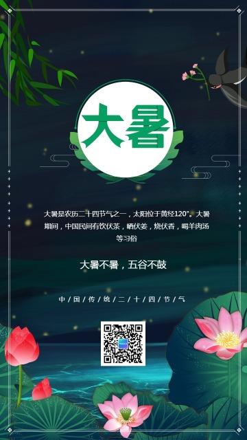 简约文艺大暑节气日签手机海报
