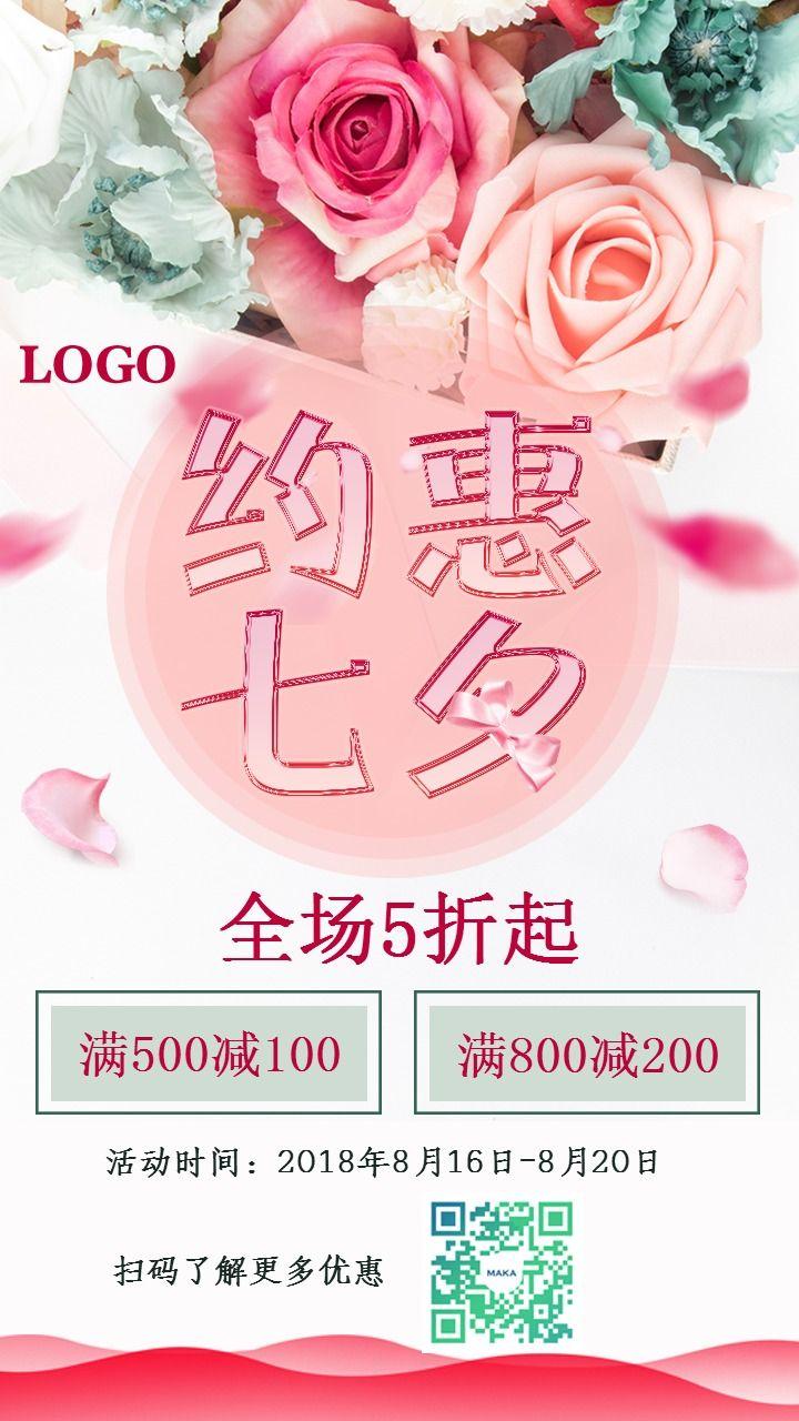 七夕情人节通用海报促销宣传情人节打折活动七夕情人节优惠活动