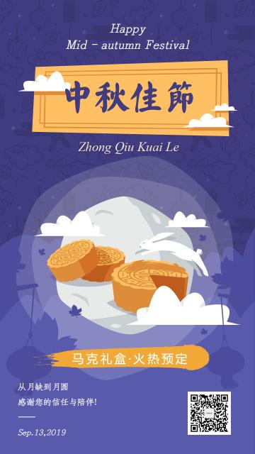 中秋紫色高端大气轻奢店铺企业节日促销海报
