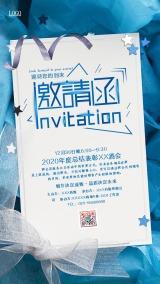 会议邀请函年会峰会新品发布会手机海报