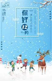 你好十二月大雪圣诞节旅行音乐相册记录册冬季心灵鸡汤