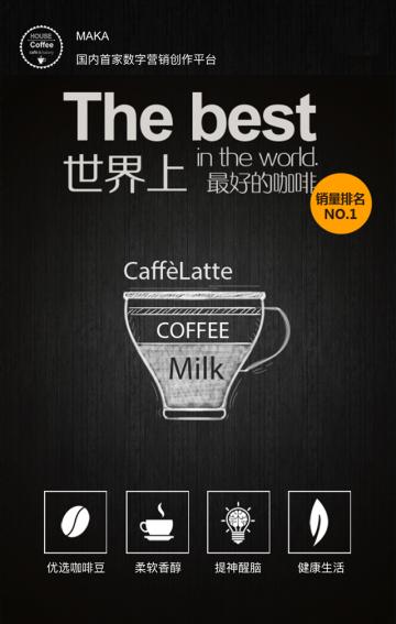 咖啡宣传第二弹!