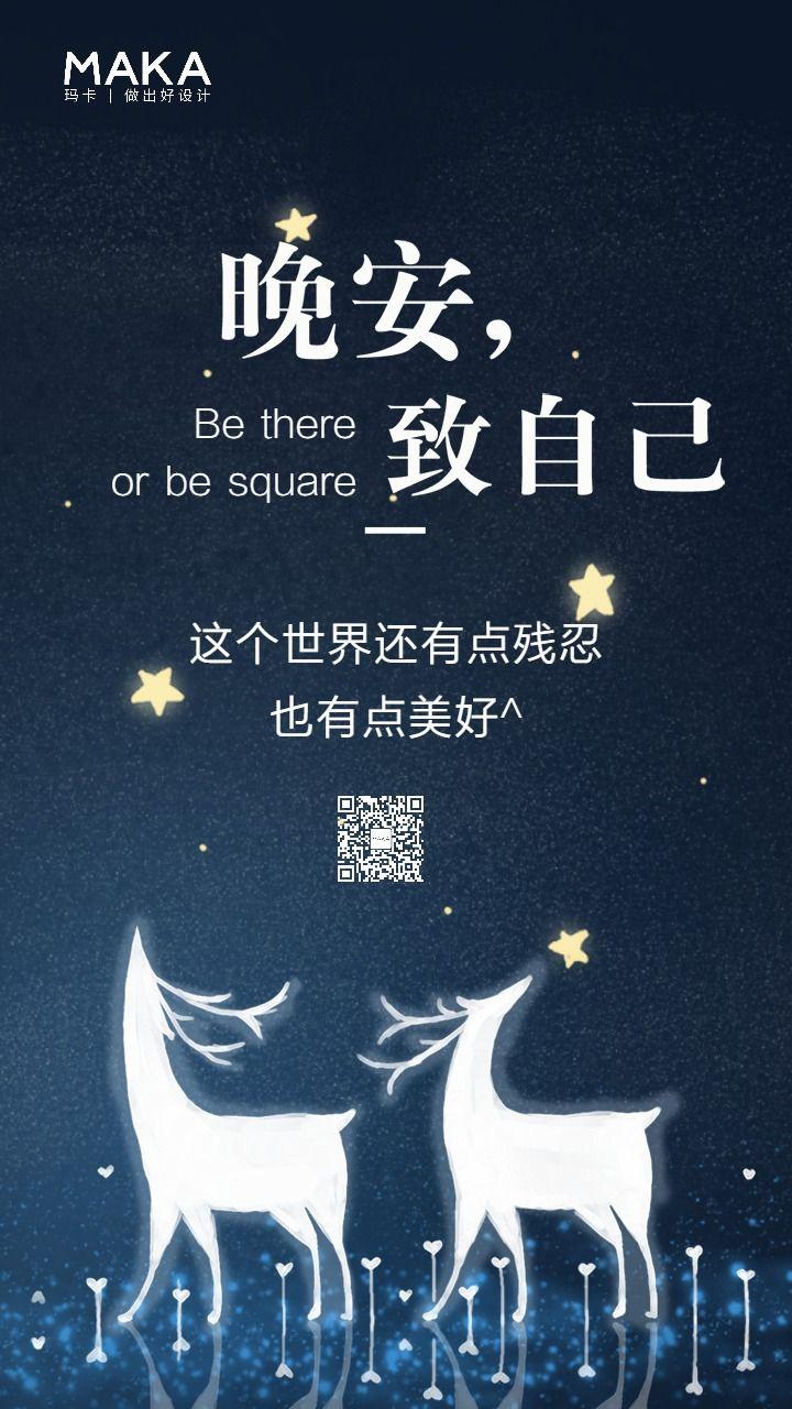 唯美星空卡通晚安麋鹿致自己美好明天励志小清新晚安励志日签晚安心情寄语宣传海报
