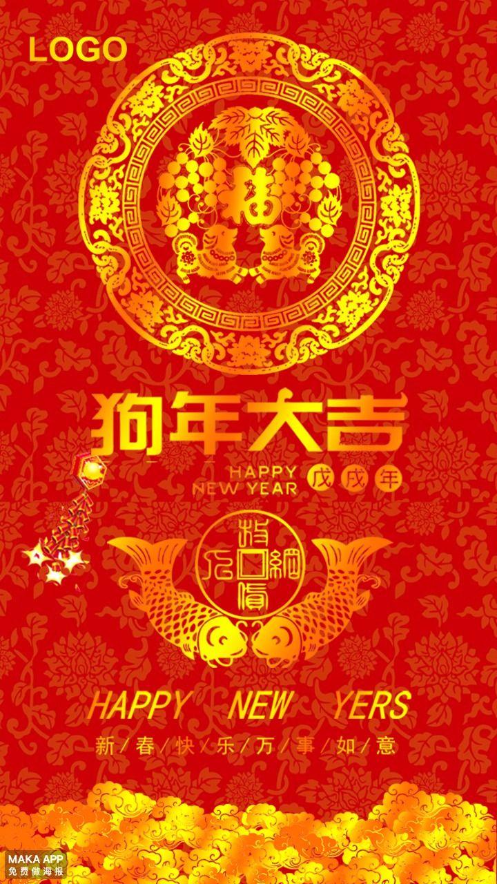 2018年 新年祝福 个人公司企业通用 红色中国风 狗年贺卡