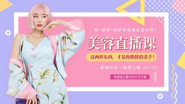 紫粉色简约风美容美发美体美业视频号封面
