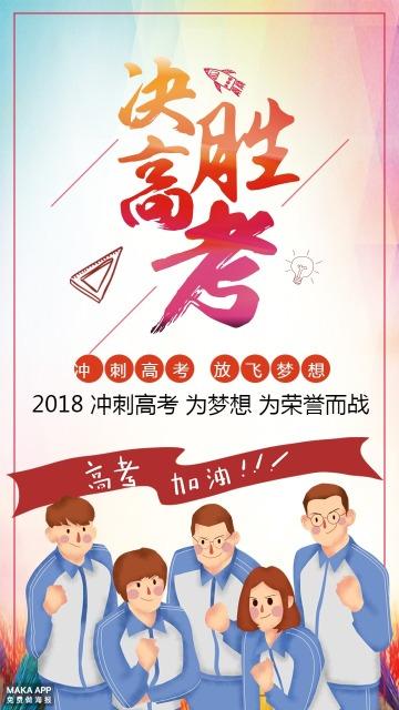 红色手绘决胜高考高考加油 励志宣传海报宣传