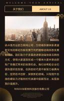 高端商务黑金企业年终会议邀请函活动邀请函H5