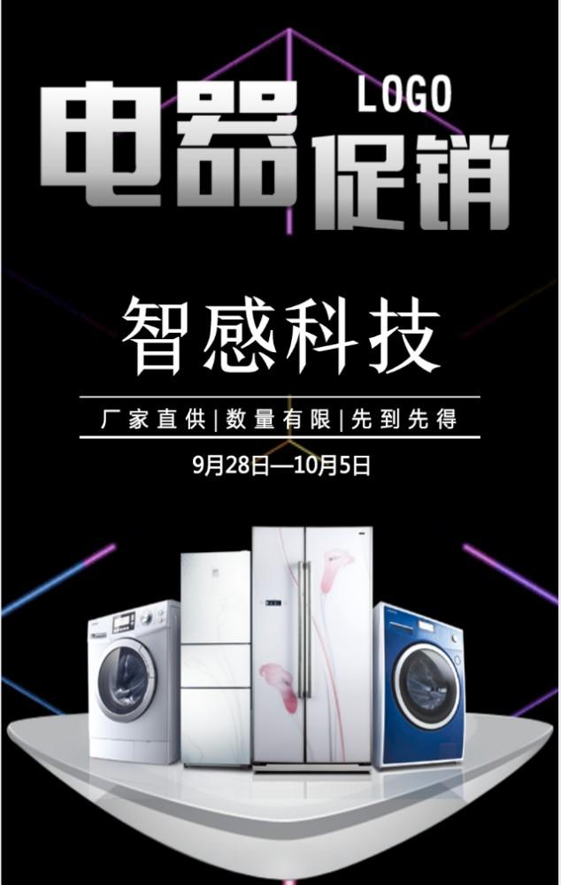 黑色大气时尚家用电器日常促销模板洗衣机冰箱等电宣传H5文字内容可修改