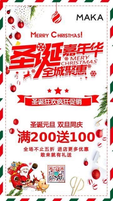 圣诞快乐圣诞元旦双节同庆圣诞节促销海报