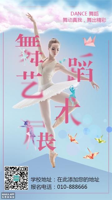 招生海报 舞蹈招生 芭蕾舞 舞蹈辅导班开课 舞蹈展会 舞蹈艺术 培训班招生 培训班舞蹈招生 芭蕾舞舞