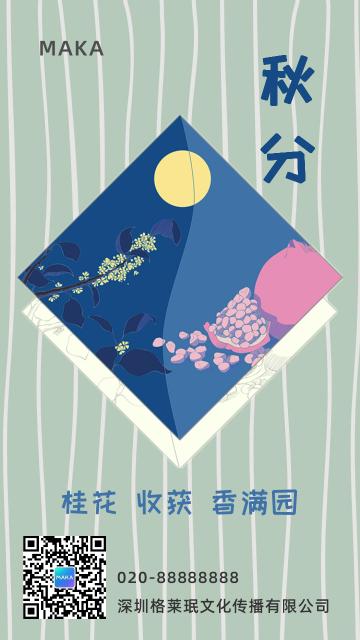 秋分二十四节气文化习俗民俗风俗企业宣传推广蓝色卡通简约中国风海报通用