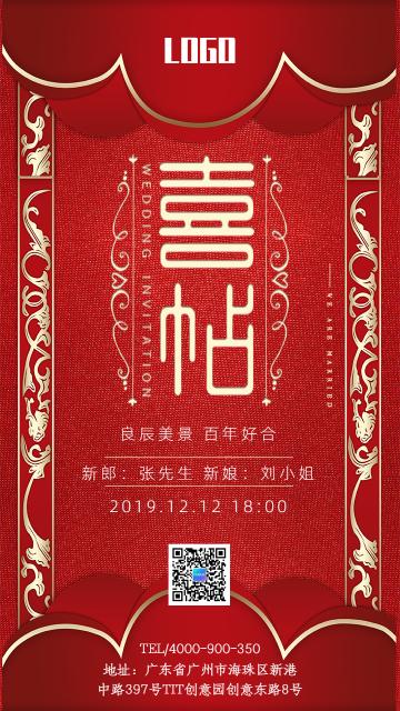 红色中国风婚礼邀请函结婚请柬手机海报
