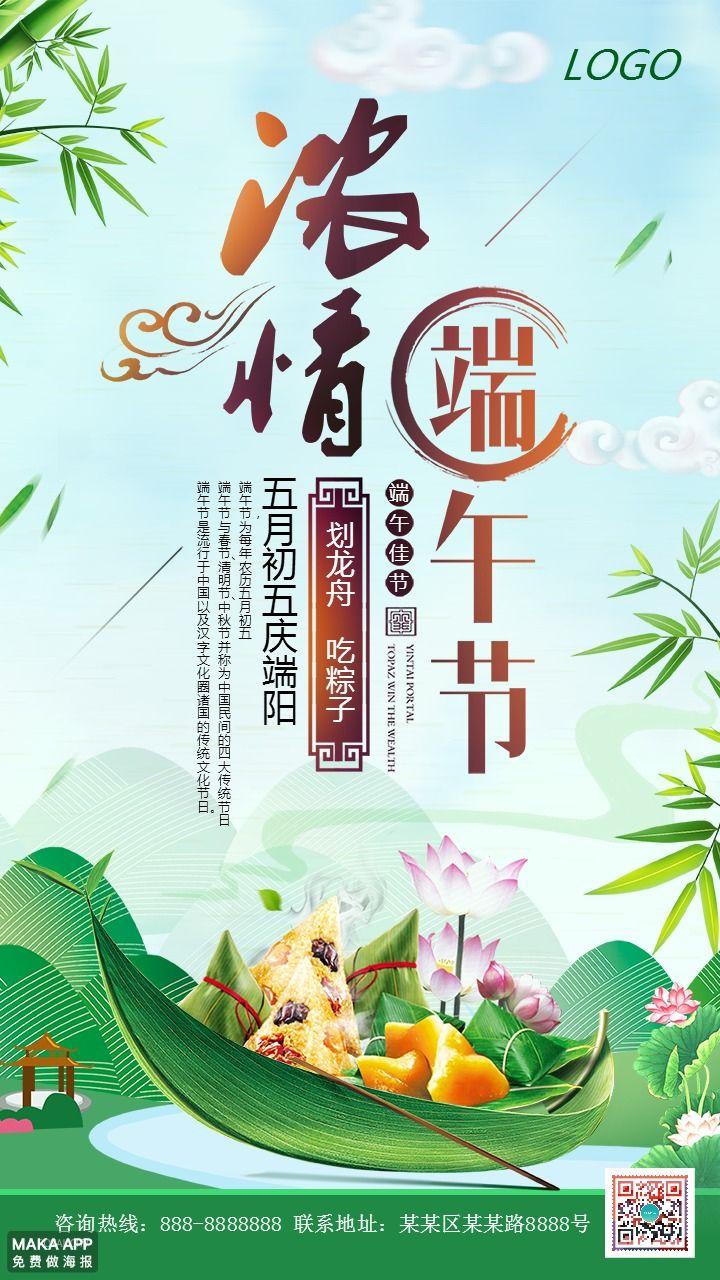 端午节企业宣传海报
