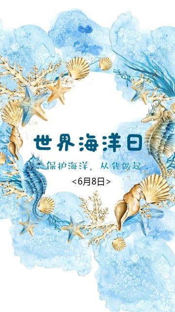 世界海洋日公益宣传