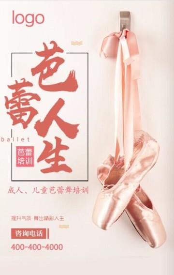 成人、儿童芭蕾舞舞蹈培训班