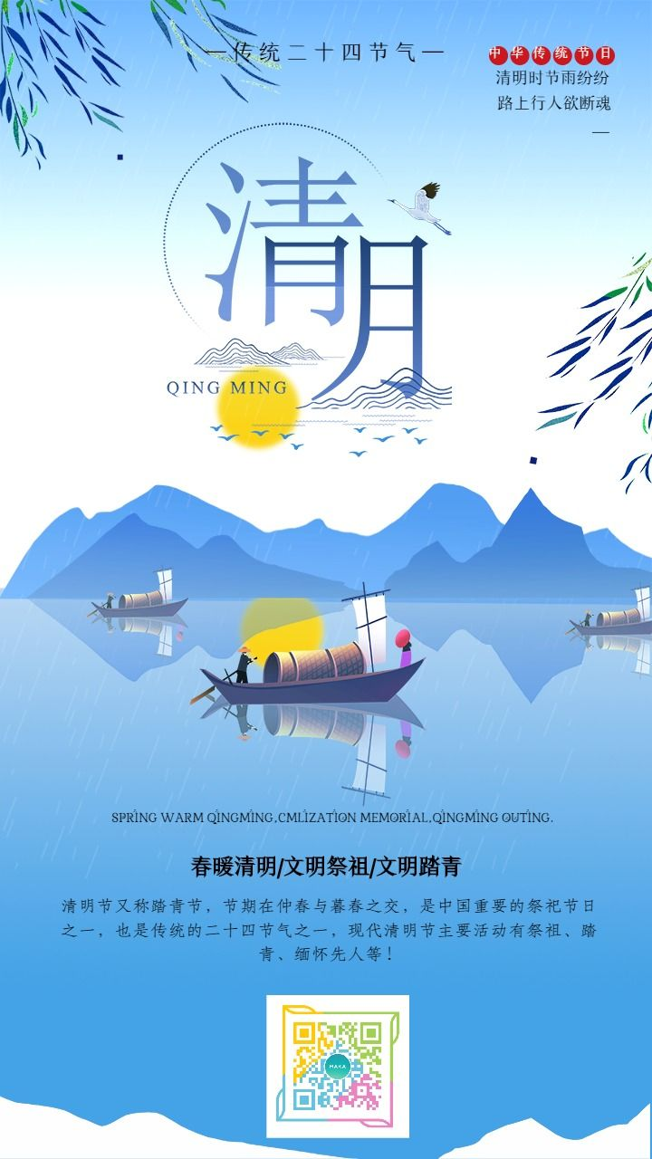 文艺清新清明节宣传手机海报