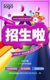彩虹缤纷色彩培训班幼儿园全年招生宣传H5模板